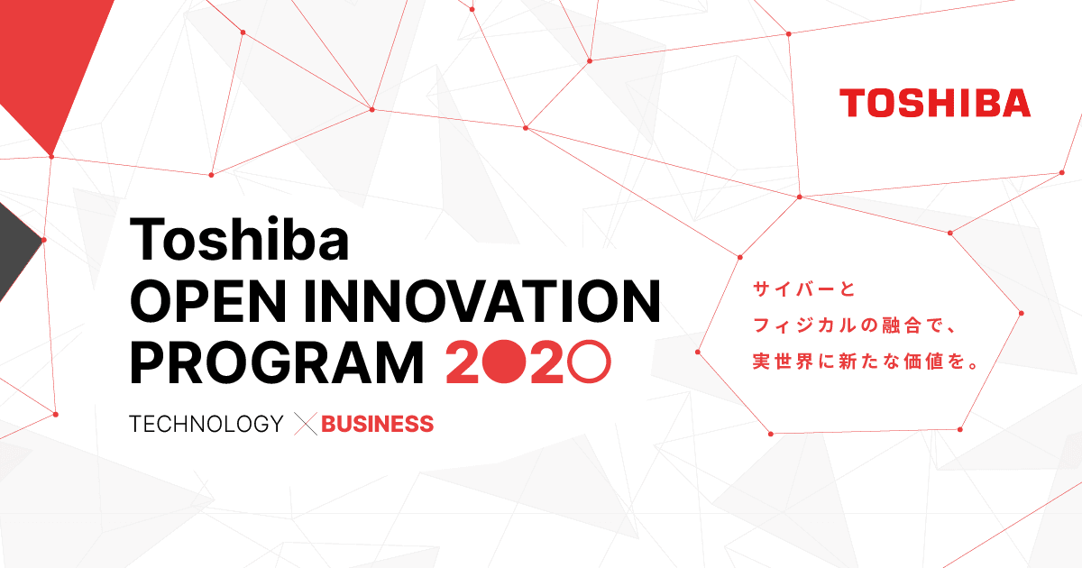 Toshiba OPEN INNOVATION PROGRAM 2020